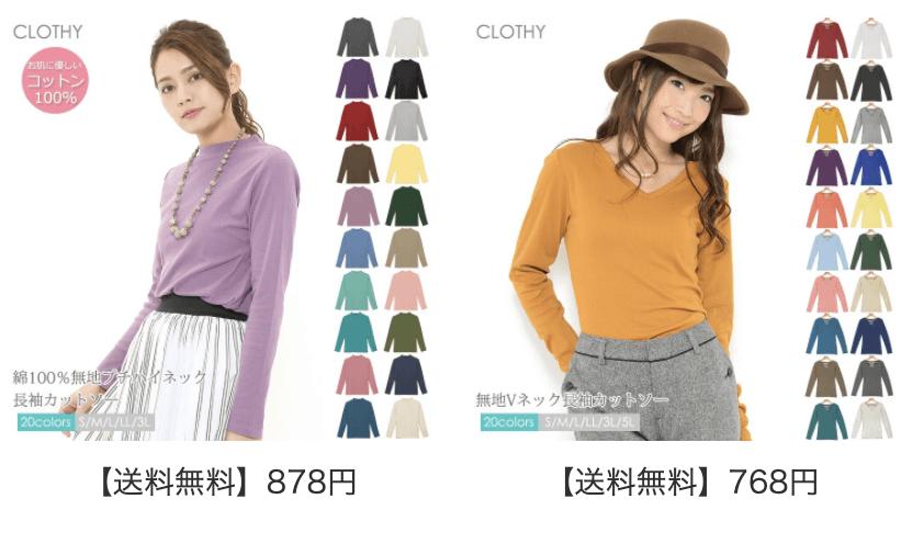 プチプラファッションCLOTHY(クロシィ)