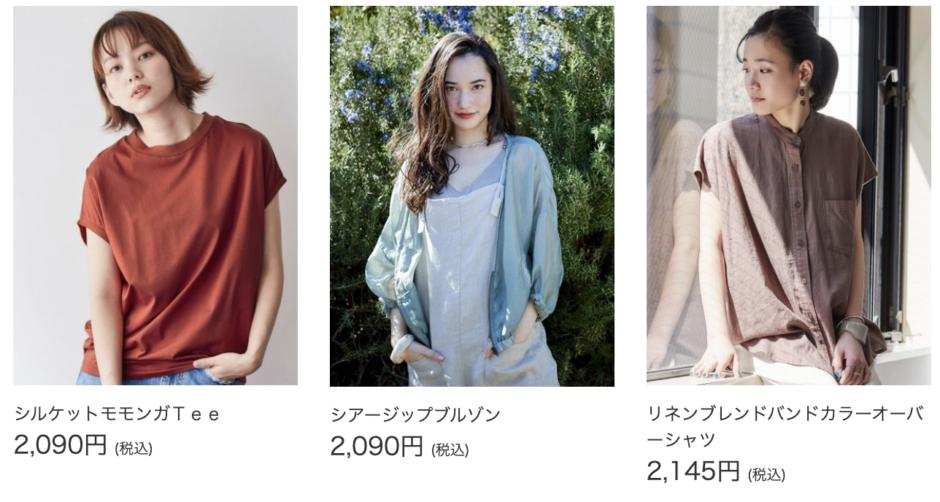ファッションサイトcepo(セポ)