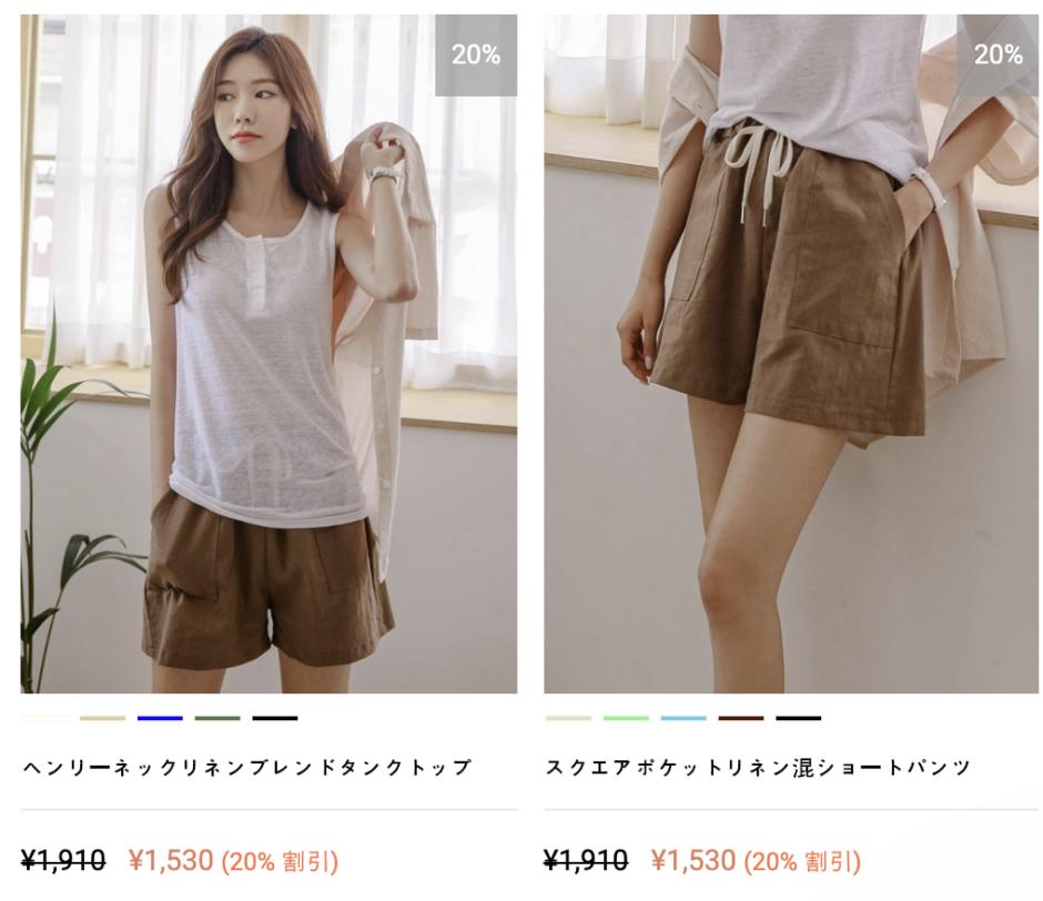 韓国ファッションJUSTONE