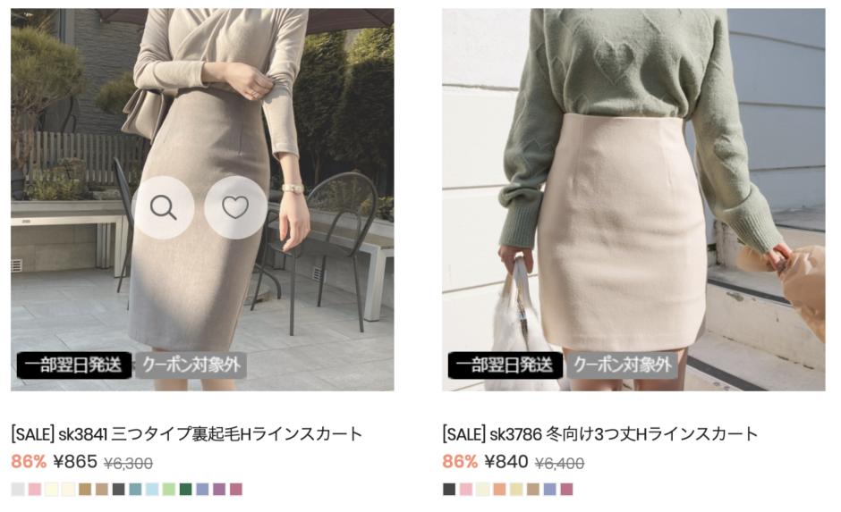 韓国ファッションAttrangs