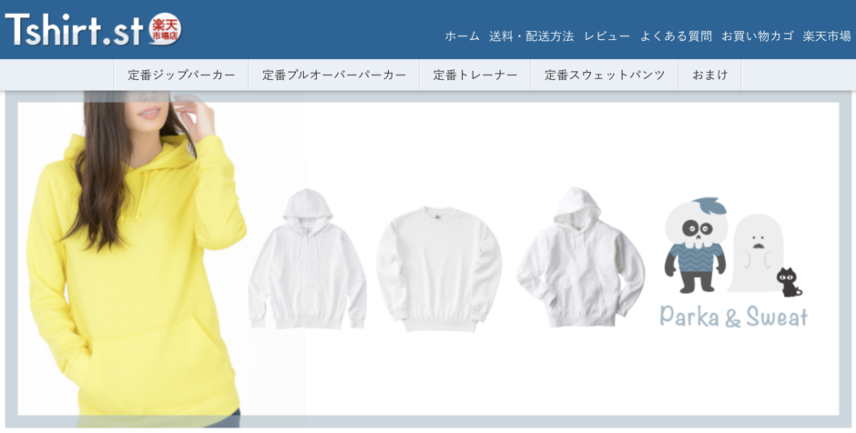 無地Tシャツ専門店 Tshirt.st