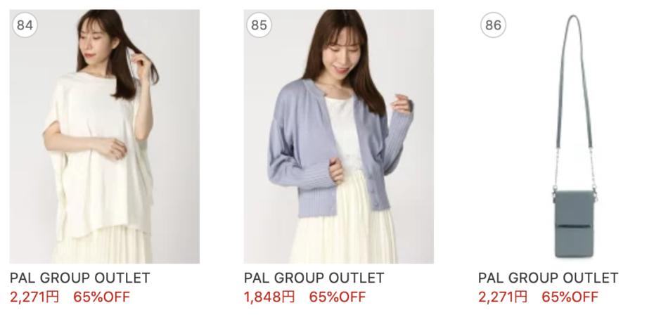 Rakuten Fashion のプチプラ服