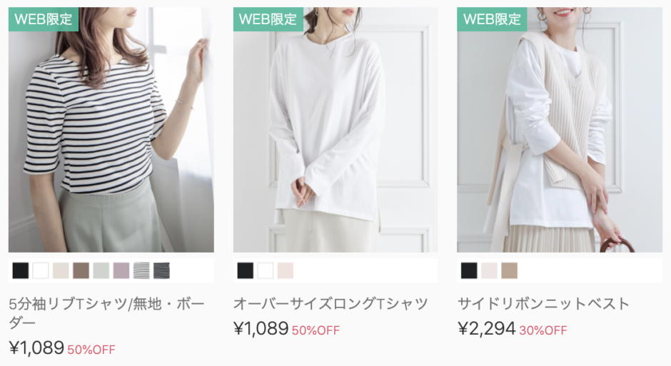 clear(クリア)の服