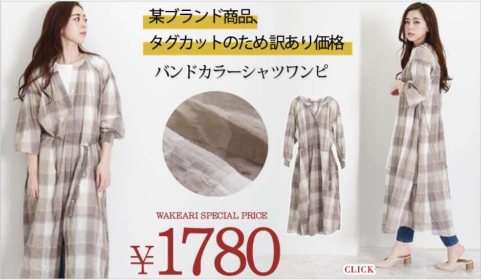 激安アウトレットファッションLFO