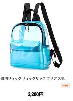 qoo10のクリアバッグ