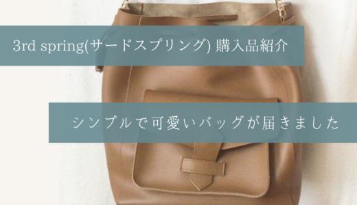 【ブログ】韓国ファッション3rd spring(サードスプリング)のバッグを購入。評判やバッグの質感をレビューするよ!