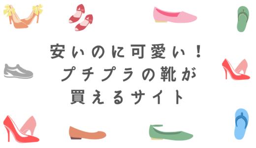 プチプラで大人可愛い靴(パンプス・ブーツ・サンダル・スニーカー)が買える通販14選【安いお店】