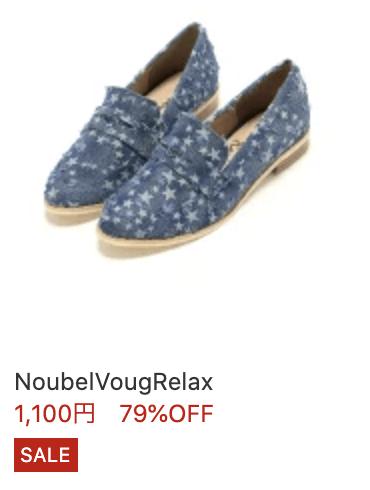 楽天ファッションの安い靴
