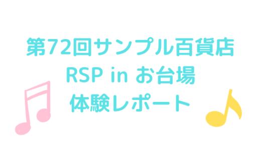【2019】サンプル百貨店RSP参加レポ!無料でもらった商品を紹介します!