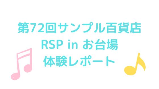 第72回サンプル百貨店RSP in お台場 体験レポート