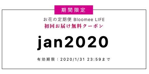 お花の定期便「Bloomee LIFE」のクーポン