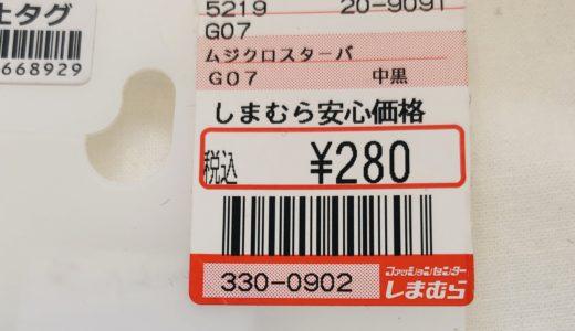 【しまむら購入品】710円サングラスと280円ターバンを購入♪安くてめっちゃ可愛い♪