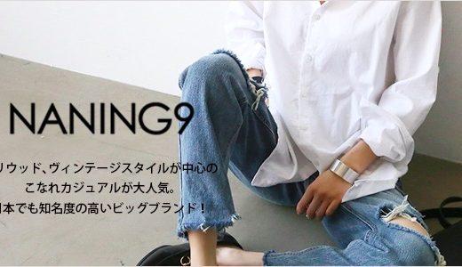 【口コミ】韓国ファッションNANING9 (ナンニング) 購入品レビュー!大人可愛い服が大量でおすすめ