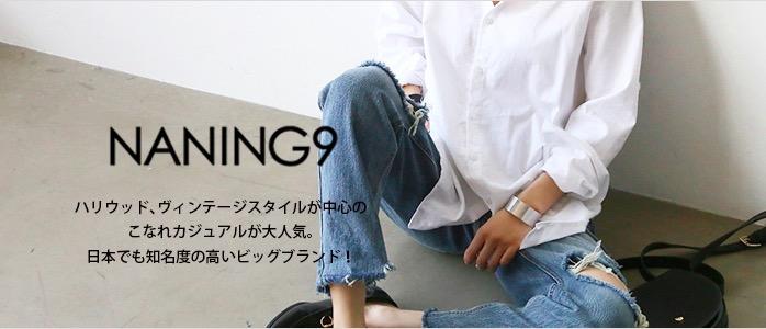 3rdspringのNANING9