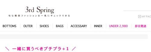 3rdspring