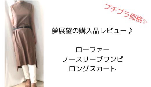 【購入口コミ】夢展望のプチプラなローファー&ノースリーブワンピ&韓国ファッションのロングスカートをレビュー!