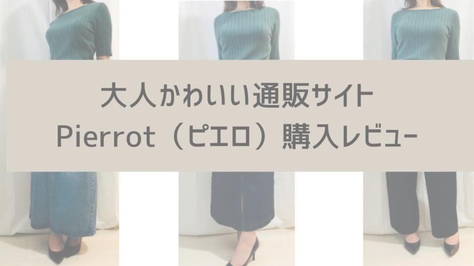大人かわいい通販サイトPierrot(ピエロ)の購入レビュー