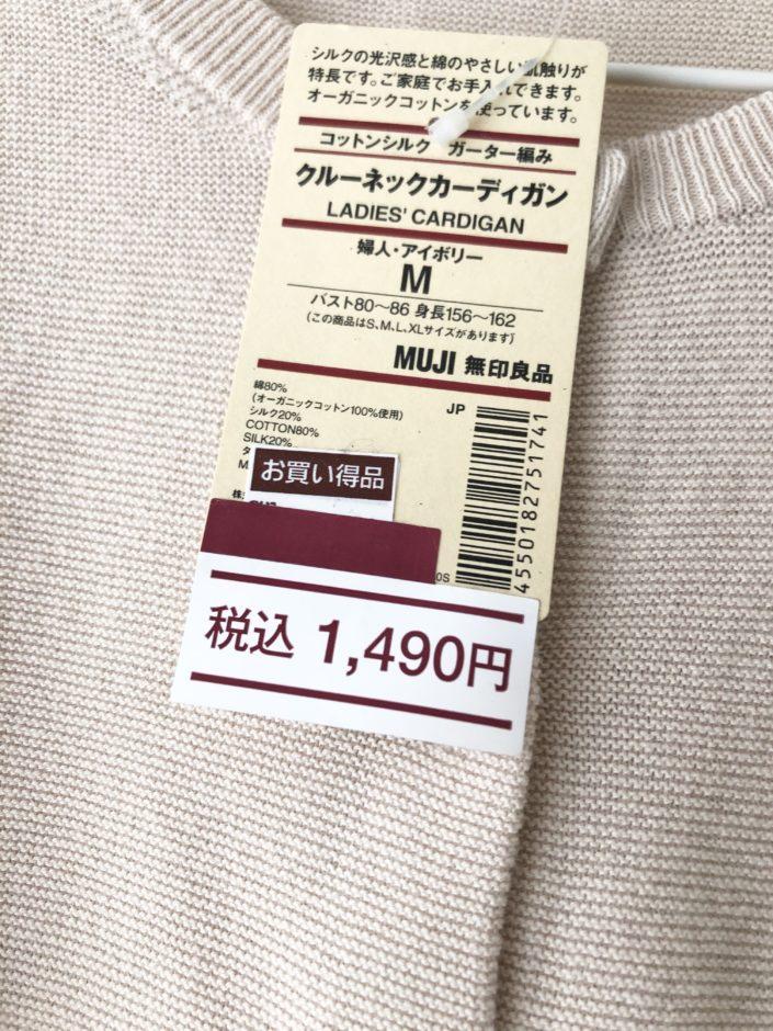 セールでお得に購入した無印良品の服