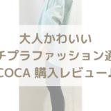 大人かわいい プチプラファッション通販 COCA購入レビュー♪