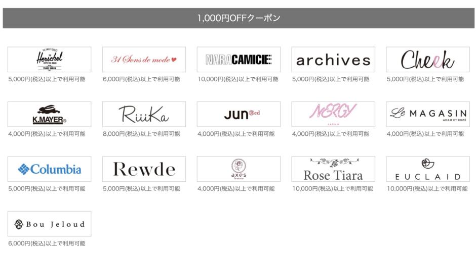 Rakuten Fashion掲載ブランド毎の限定クーポン