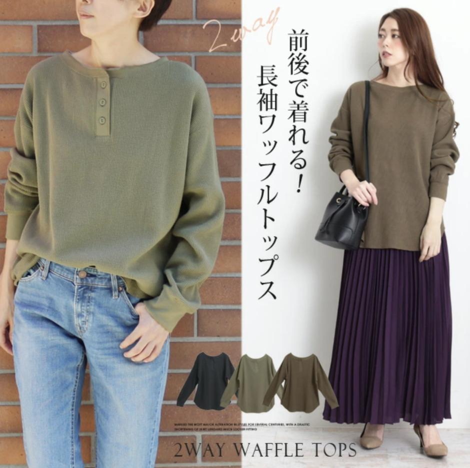 服のアウトレット通販【LFO】のワッフル素材のヘンリーネックカットソー