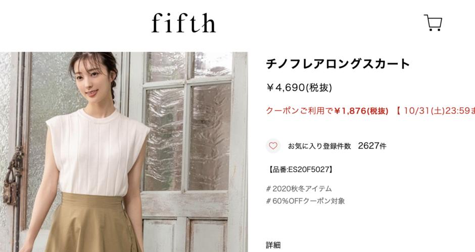 fifthで購入したロングスカート