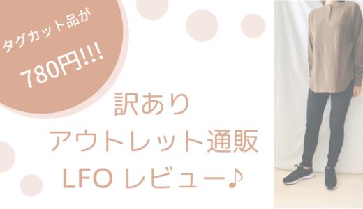 服のアウトレット【LFO】で780円の訳ありワッフル素材ヘンリーネックを購入!