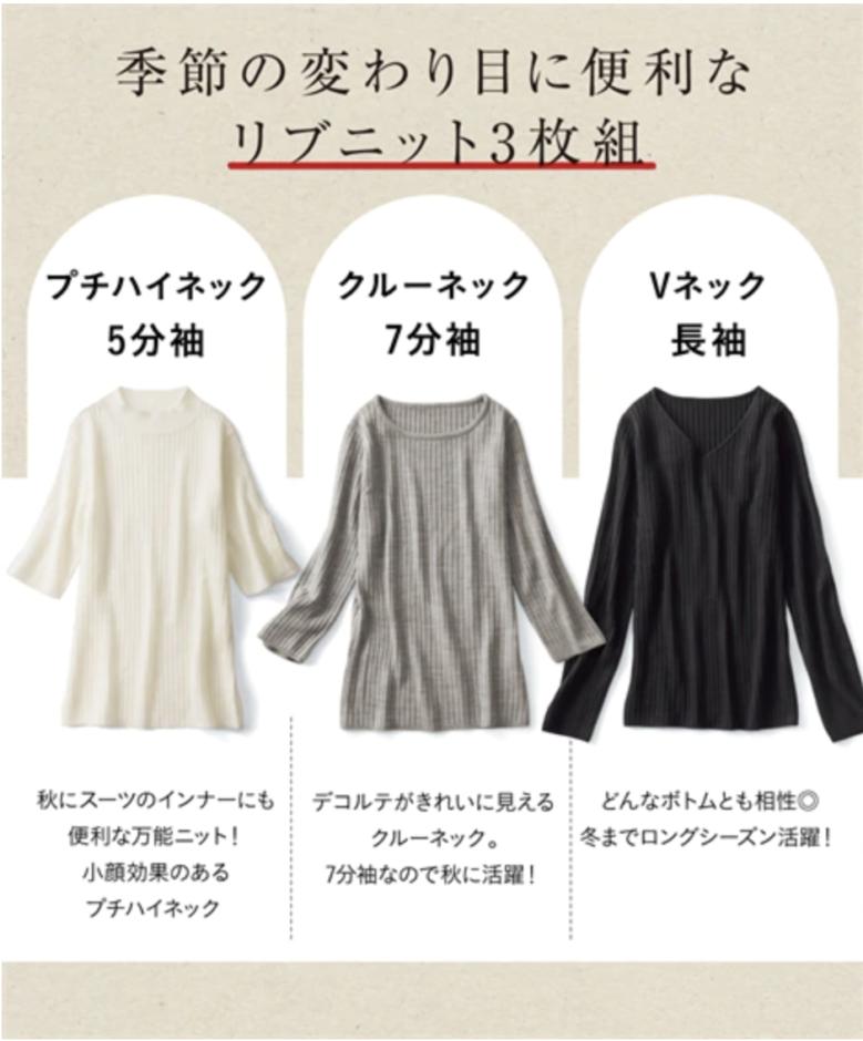 ニッセンの【3枚組】季節の変わり目に使えるリブニット(プチハイ5分袖+クルー7分袖+Vネック長袖)