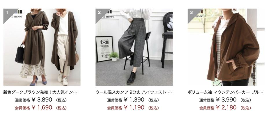 プチプラファッションFitmore