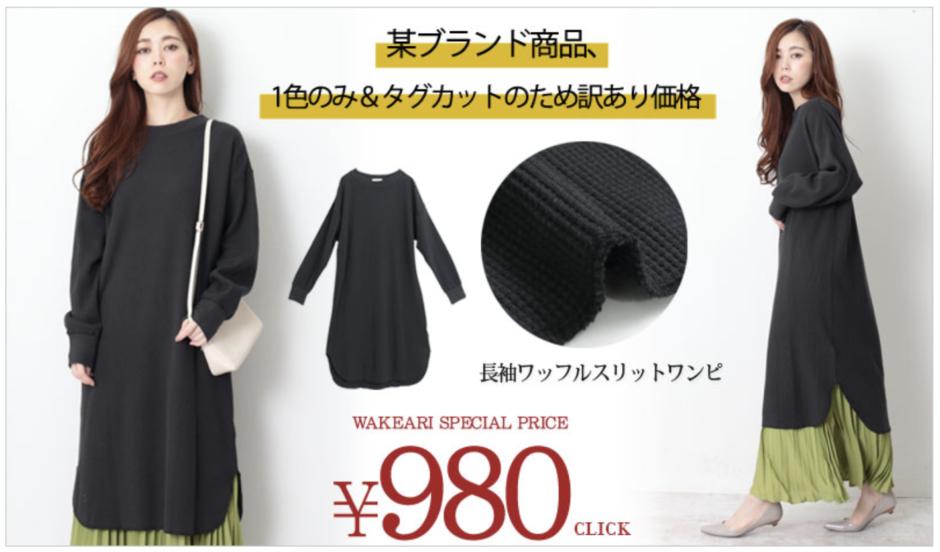 服のアウトレット通販【LFO】