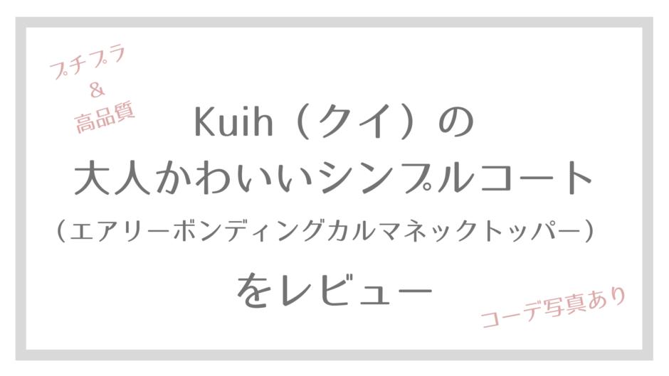 kuih(クイ)のエアリーボンディングカルマネックトッパーをレビュー