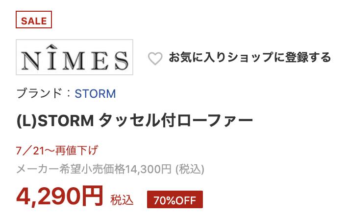 楽天ファッションに掲載されていたSTORM(ストーム)のローファー