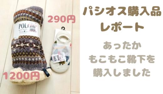 【プチプラ】パシオスであったかモコモコ靴下を買ってきたよ!もっこもこ靴下はめっちゃ防寒対策になる〜!
