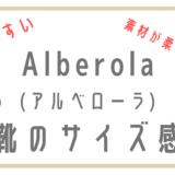 楽天ファッションで購入したAlberola(アルベローラ)ビットローファー