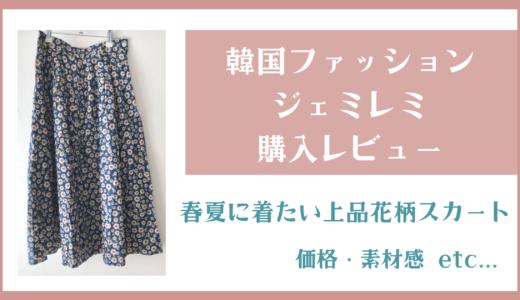 【レビュー】ジェミレミ購入品紹介第2弾!花柄スカートがとっても可愛い