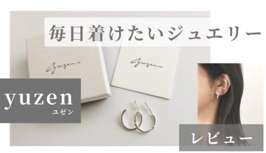 【yuzen】シンプルで素敵すぎる。ハンドメイドシルバージュエリーyuzen(ユゼン)のピアスをレビュー。