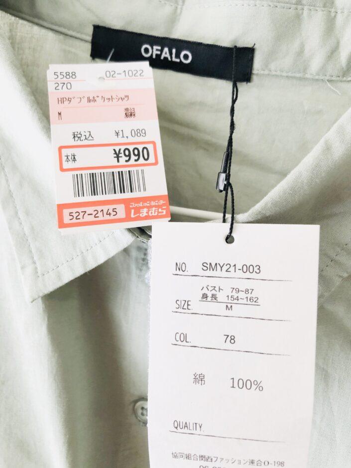 しまむら購入品。ダブルポケットシャツ濃緑