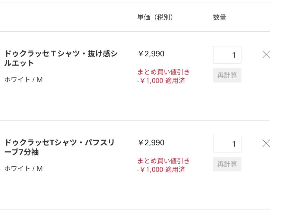ドゥクラッセTシャツは対象商品のものを2点以上購入するとそれぞれ1,000円OFF