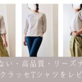 透けない・高品質・リーズナブル ドゥクラッセTシャツをレビュー