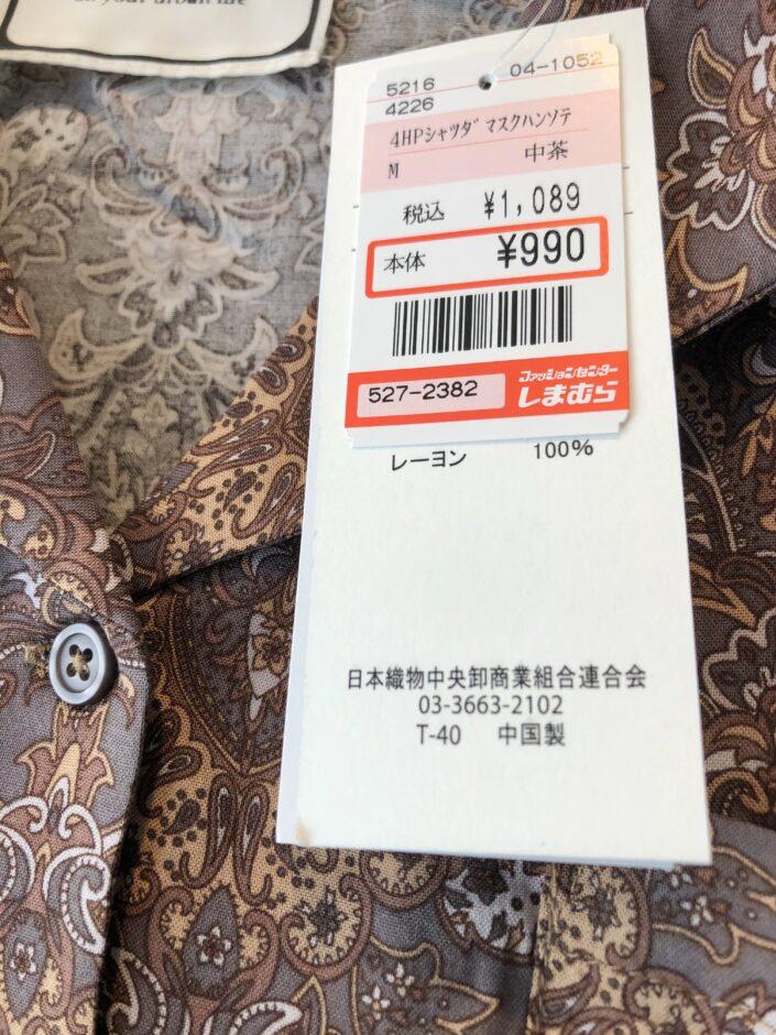 しまむらで購入したUBシャツレトロ柄