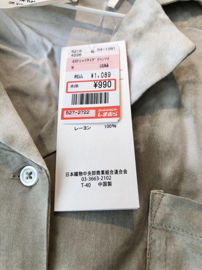 しまむらで購入したUBシャツマーブル柄