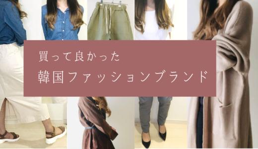 【ブログ】買って良かった・安心できた韓国ファッションブランド記事まとめ