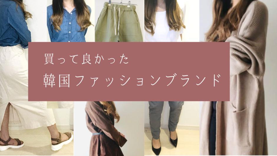 買って良かった・安心できた韓国ファッションブランド記事まとめ