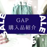 GAP購入品紹介