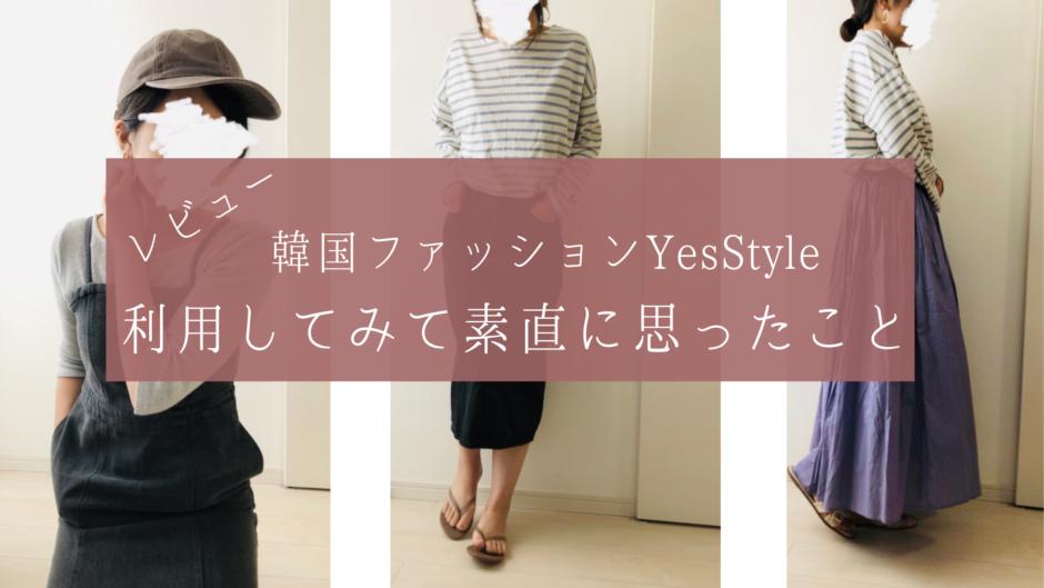 Yes Style の購入レビュー