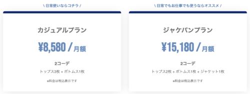 日本初の男性向けファッションレンタルサービス「leeap(リープ)」の料金