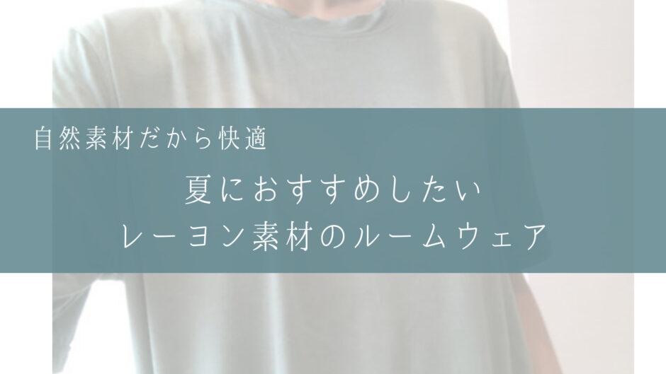 私が購入したプチプラ価格のルームウェア(レーヨン素材)