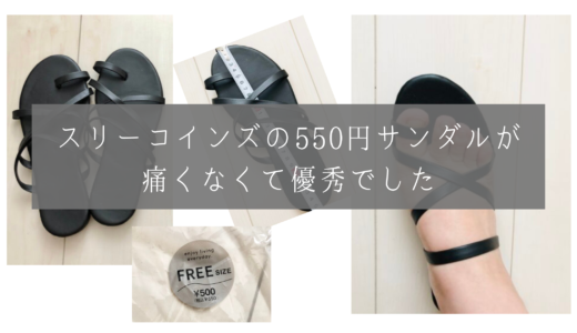 【ブログ】3COINS(スリーコインズ)の550円サンダルが痛くなくて感動してる。靴擦れしちゃう人はおすすめだよ【スリーコインズ】