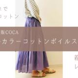 プチプラcocaで購入した 着映え度120%!鮮やかカラーコットンフレアスカート