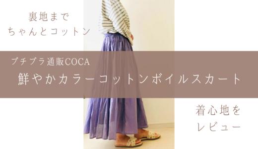 裏地も綿で快適。プチプラ通販COCA(コカ)のフレアスカートが最高すぎたよ…【コーデ写真】